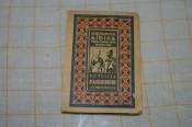 Povestea neamului nostru - Florian Cristescu - biblioteca Albina - 1939 foto