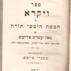 (C5241) CARTE DE RUGACIUNI IUDAICA - (ebraic ebraica evrei evreii iudaism iudaic mozaica israel pesah makhzor machzor mahzorim mozaic TORA) - Carti Iudaism