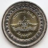 Egipt 1 Pound 2015 - Comemorativa: New branch of Suez Chanel, KM-New UNC !!!, Africa, An: 2015