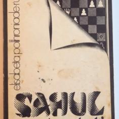 SAHUL PENTRU TOTI de ELISABETA POLIHRONIADE, 1984