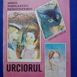 Urciorul - Boris Nikolaevici / R4P3F - Carte de povesti