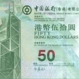 bancnota asia, An: 2010 - HONG KONG 50 DOLLARS 2010 (01.01.2010) - BOC (Bank of China) ★P342★ NECIRCULATA